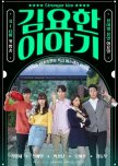 Web dramas that should be made into full length series