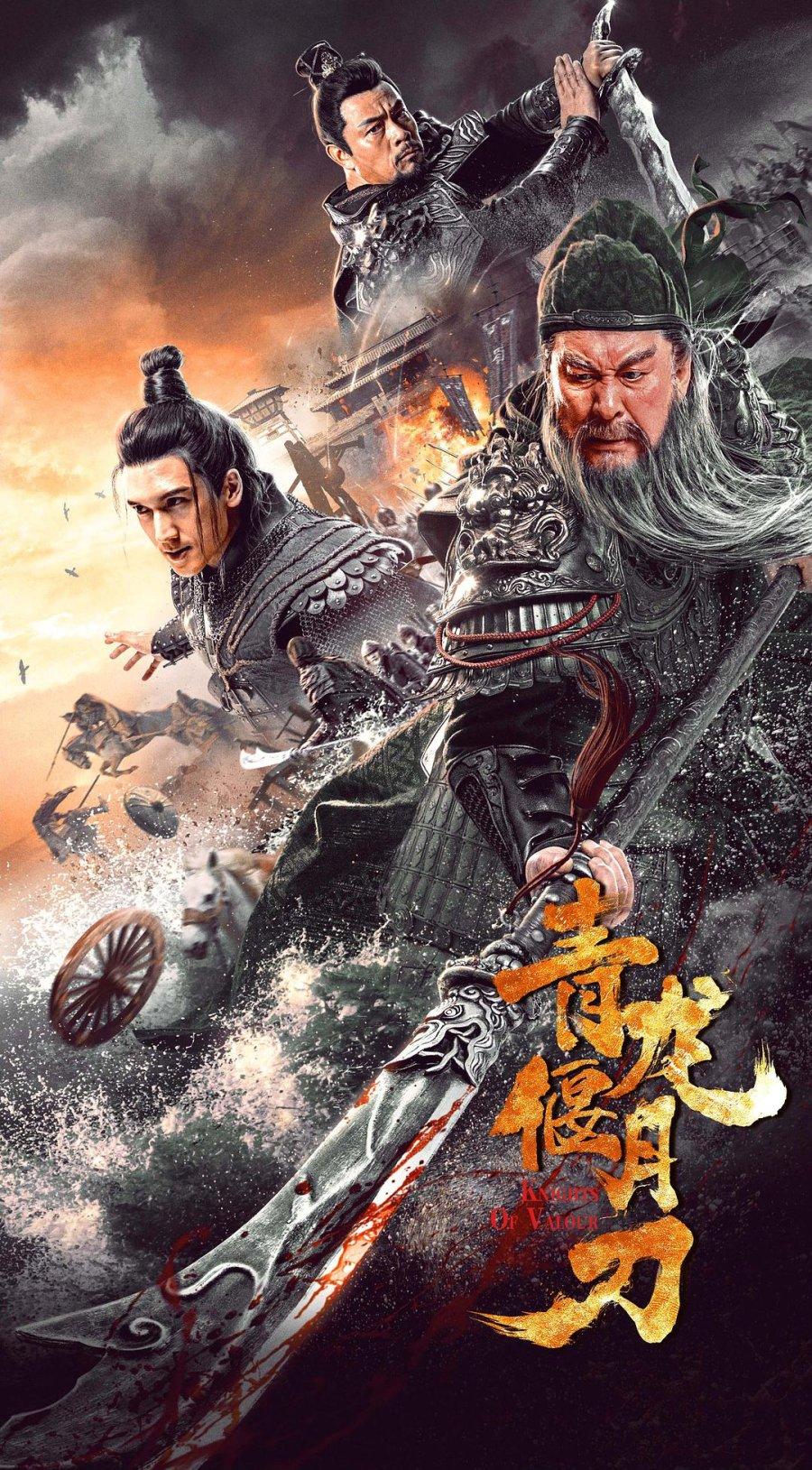 kPoVm 4f - Клинок дракона ✸ 2021 ✸ Китай