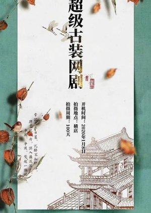 Yan Gui Xi Chuang Yue