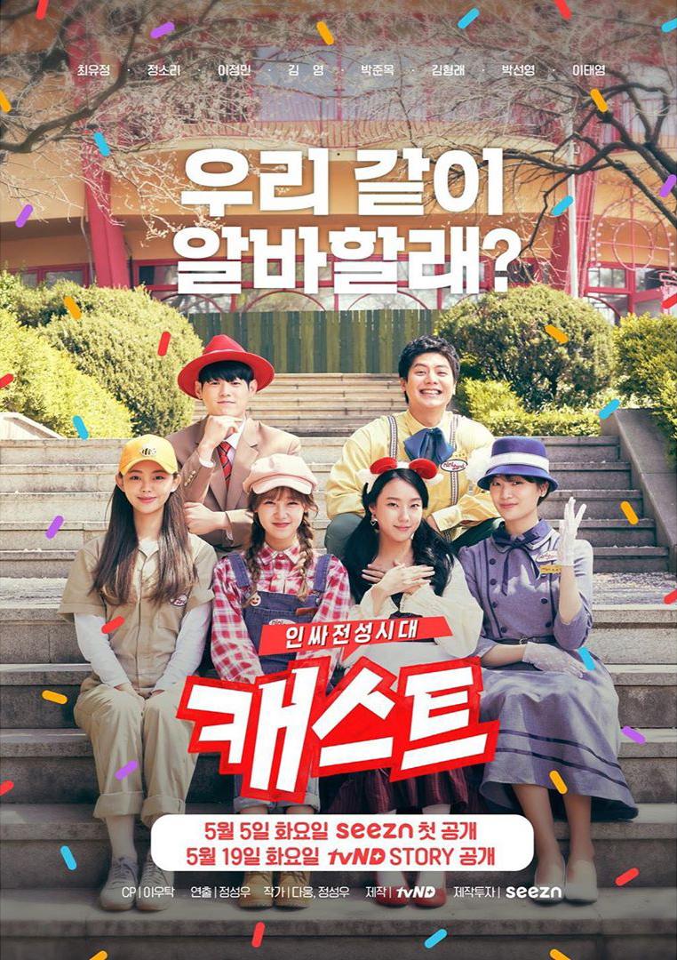cast-the-golden-age-of-insiders-ซับไทย