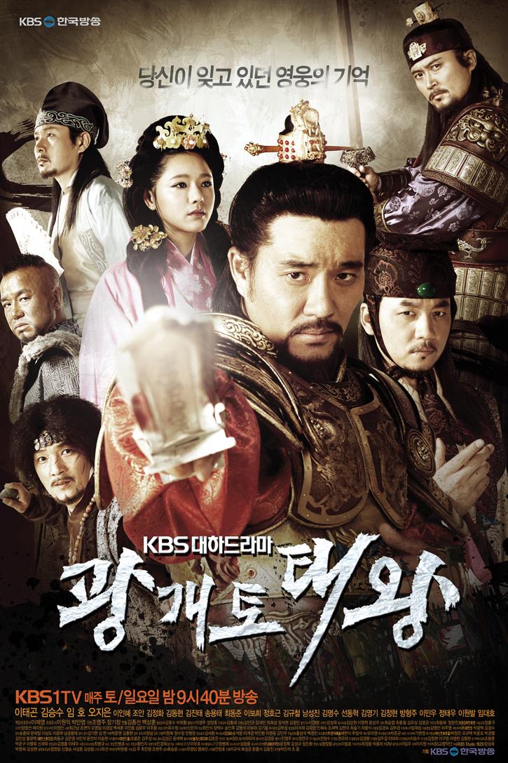 kWogbf - Великий король Кван Гэ-тхо ✦ 2011 ✦ Корея Южная
