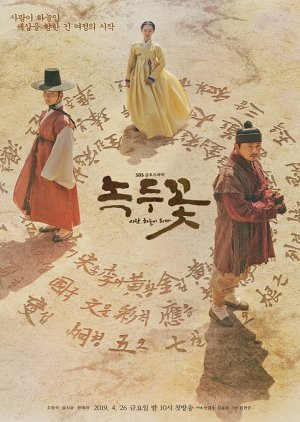 The Nokdu Flower (2019)