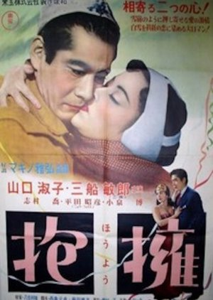 The Last Embrace (1953) poster