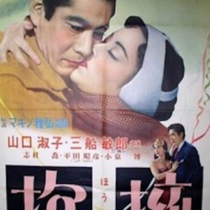 The Last Embrace (1953) photo