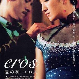 Eros: The Hand (2004) photo