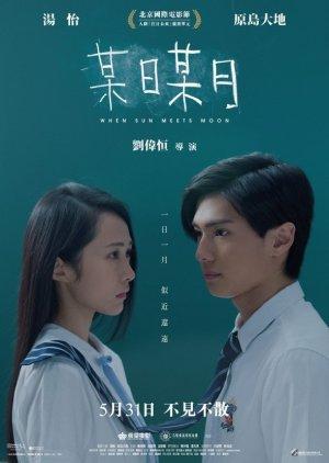 When Sun Meets Moon (2018) poster