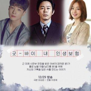 Drama Stage Season 2: Goodbye My Life (2018) photo
