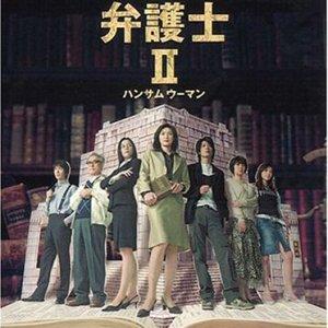 Rikon Bengoshi Season 2 (2005) photo