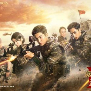 Anti-Terrorism Special Forces: The Wolves (2019) photo