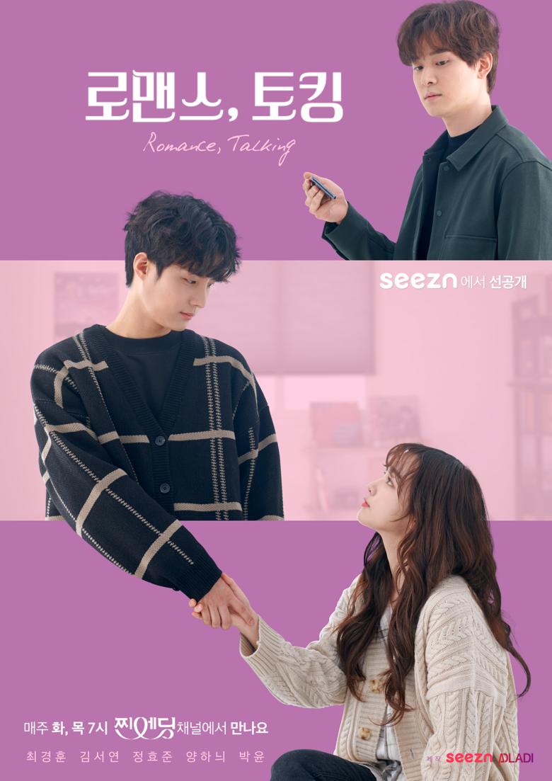 kY1jgf - Романтические разговоры ✦ 2020 ✦ Южная Корея