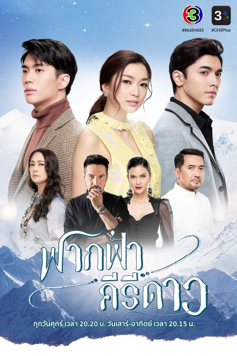 kYxdbf - Факфа, Кири и Дао ✦ 2020 ✦ Таиланд