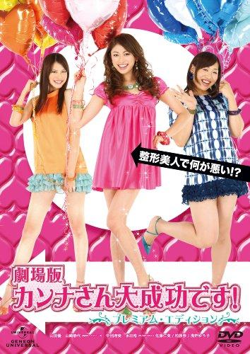 Kanna's Big Success! (2009)