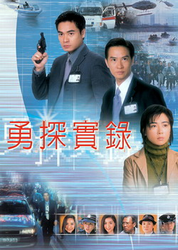 Law Enforcers (2001) poster