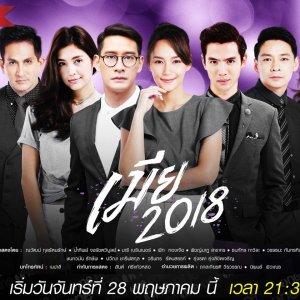 Mia 2018 (2018) photo