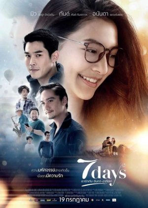 7 Days (2018) poster