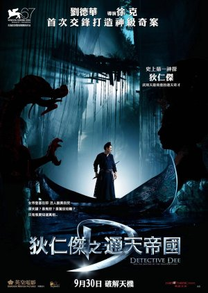 Detective Dee and the Mystery of the Phantom Flame (2010) poster