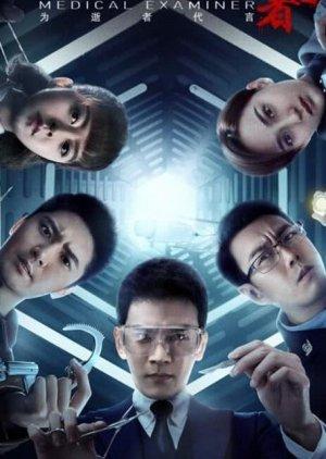 Medical Examiner Dr. Qin 4: Corpse Whisperer