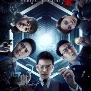 Medical Examiner Dr. Qin 4: Corpse Whisperer (2020) photo