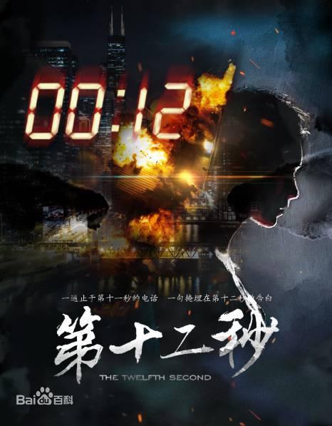 Image مسلسل The Twelfth Second مترجم