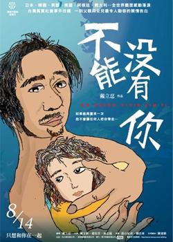 No Puedo Vivir Sin  Ti (2009) poster