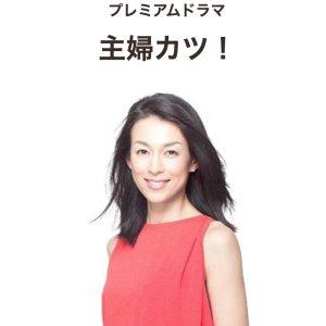 Shufu Katsu! (2018)