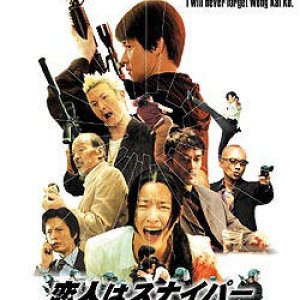 My Lover Is a Sniper (2004) photo
