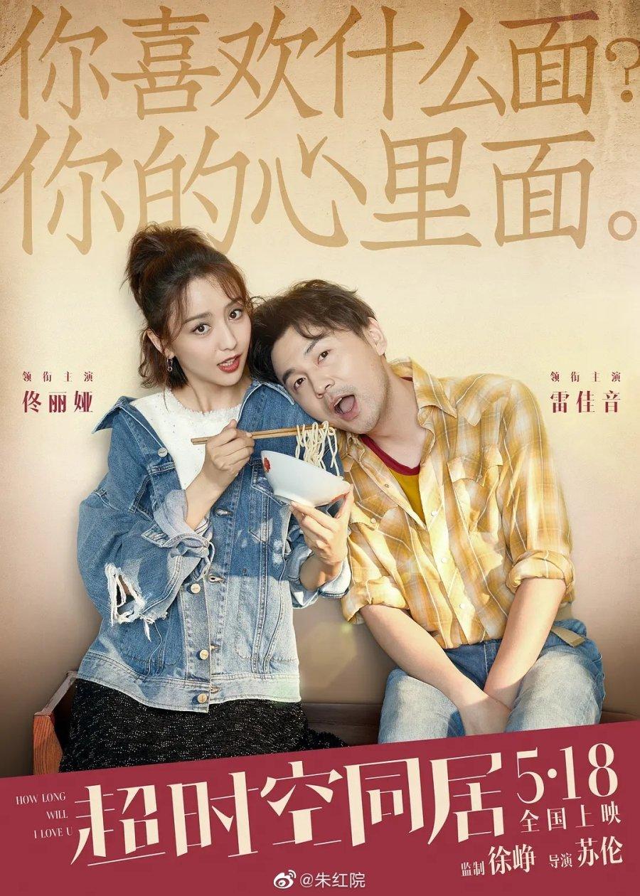 kmWrg 4f - Как долго продлится наша любовь? ✸ 2018 ✸ Китай