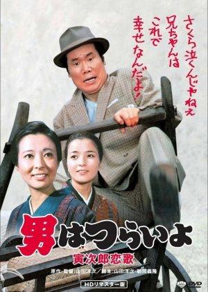 Tora-san 8: Love Call (1971) poster