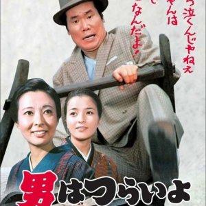 Tora-san 8: Love Call (1971) photo