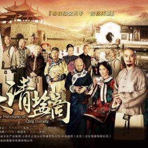 The Merchants of Qing Dynasty (2014) photo