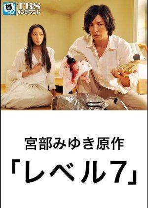 Level 7 (2012) poster