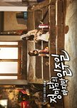 Drama Special Season 8: Madame Jung's Last Week