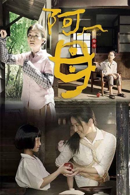 Taiwan mother movies — img 4
