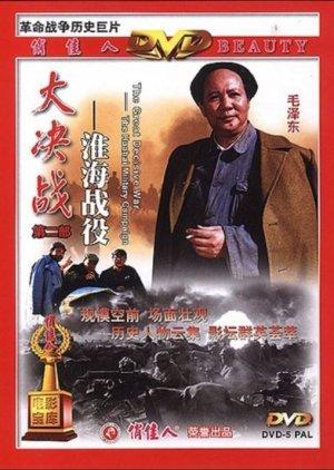 Decisive Engagement: The Liaoxi Shenyang Campaign (1991) poster