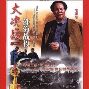 Decisive Engagement: The Liaoxi Shenyang Campaign (1991) photo