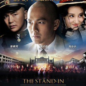 The Stand-in (2014) photo