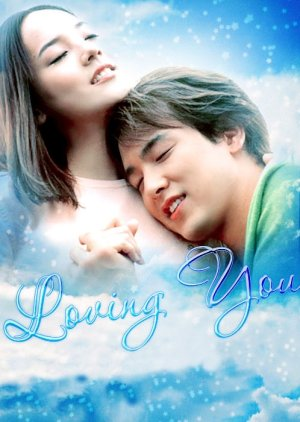 Loving You (2002) poster