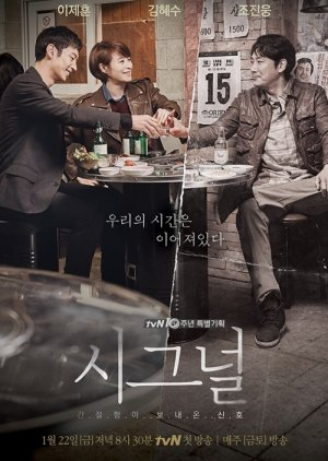 Signal – Season 1 – Korean Drama