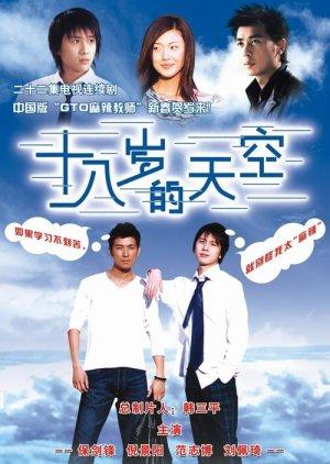 Eighteen Year Old Sky (2002) poster
