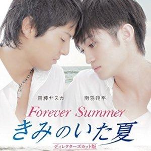 Forever Summer (2015) photo