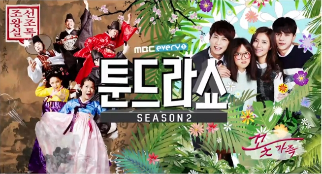 Webtoon Hero - Tundra Show Season 2