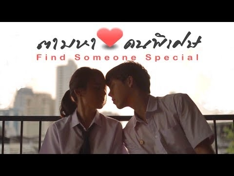 Find Someone Special