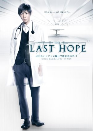 Last Hope (2013) poster