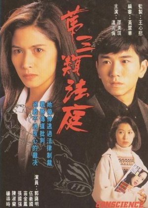 Conscience (1994) poster