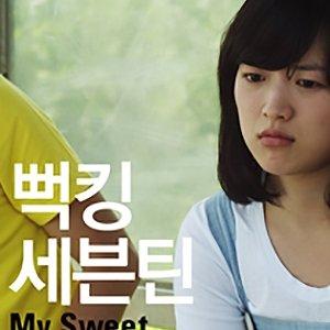My Sweet Fucking Sixteen (2011) photo