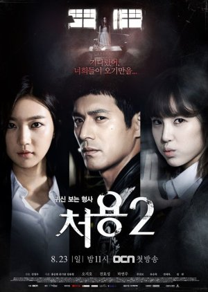 Cheo Yong 2 (2015) poster