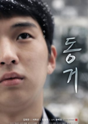 Housemate (2012) poster