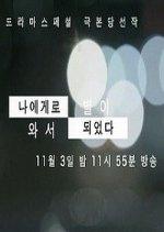 Drama Special Season 4: Come To Me Like A Star (2013) photo