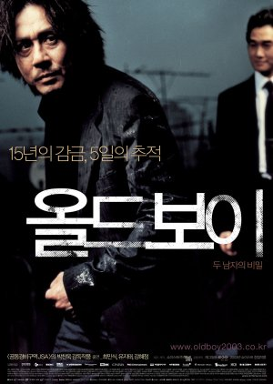 Old Boy (2003) poster