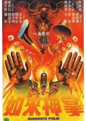 Buddha's Palm  (1982) poster